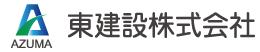 東建設ロゴ