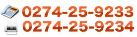 電話番号:0274-25-9233